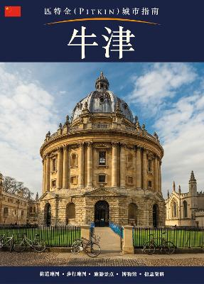 Oxford City Guide - Chinese