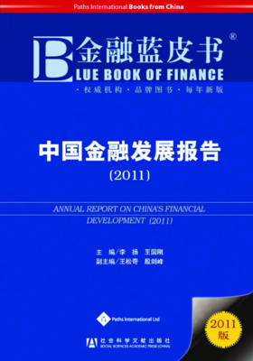 Annual Report on China's Financial Development: 2011