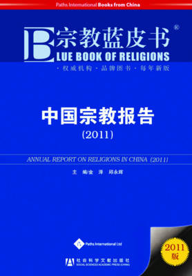 Annual Report on Religions in China: 2011