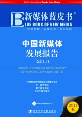 Annual Report on Development of New Media in China: 2011
