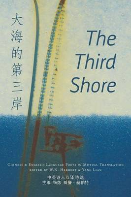 The Third Shore: Chinese and English-language Poets in Mutual Translation