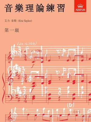 Music Theory in Practice: Grade 1