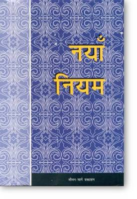 Nepali - New Testament, Psalms and Proverbs