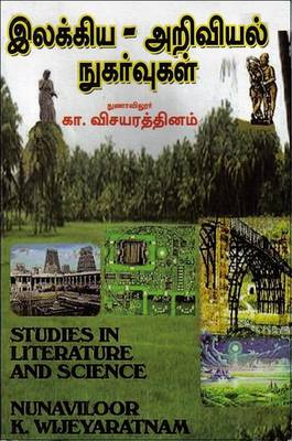 Studies in Literature and Science - Tamil: ,Yf;Fpa-mwptpay; EfHTfs;