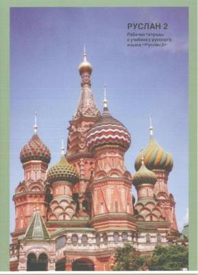 Ruslan Russian - Level 2 - student workbook & CD