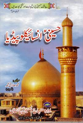 Hussaini Encyclopedia: At a Glance