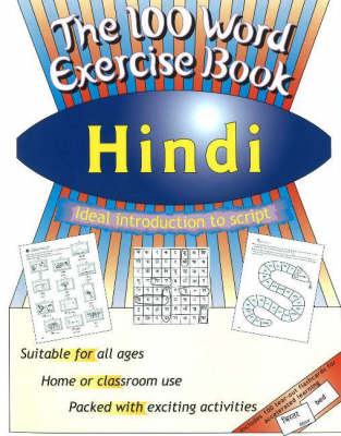 100 Word Exercise Book - Hindi