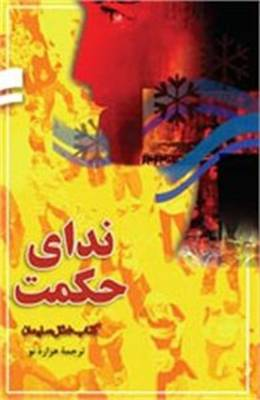 The Book of Proverbs in Persian: New Millennium Version