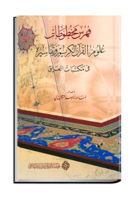 The Holy Qur'an Sciences & its Commentaries in the Library of Iraq