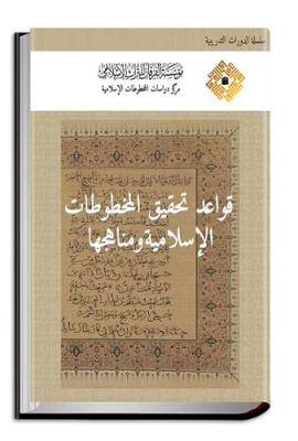 Rules and Methods of Editing Islamic Manuscripts