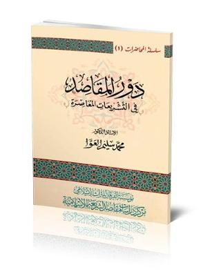 The Role of the Objectives of Islamic Law in Contemporary Legislations