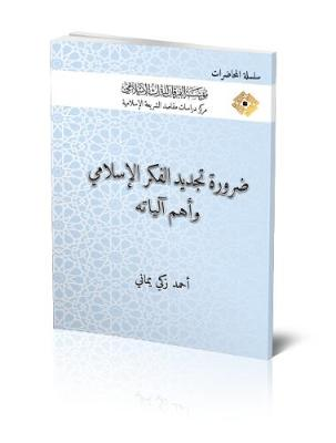 The Necessity to Renew Islamic Thought and the Most Important Mechanisms