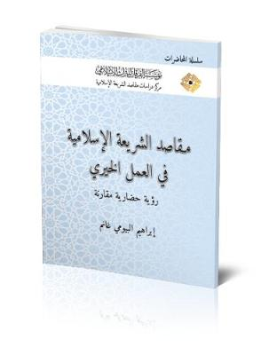 The Objectives of Islamic Law in Charity Work: A Comparative Civilisational Vision