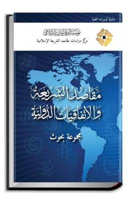 The Objectives of Shari'ah and the International Conventions: (Research Articles)