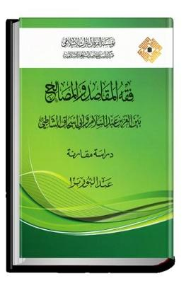 The Jurisprudence of Shari'ah Objectives and Interests Between al-'Izz Ibn 'Abd al-Salam and Abu Ishaq al-Shatibi: A Comparative Study