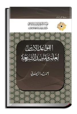 The Fundamental Rules of the Science on Shari'ah Objectives