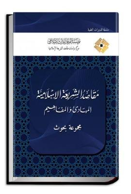 The Objectives of Shari'ah: Principles and Concepts : Research Articles