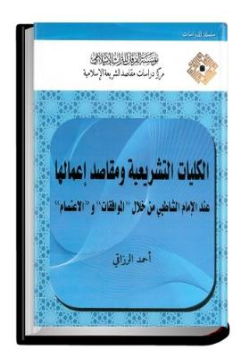 The Legislative Universal Principles and the Objectives of Applying Them: A Case Study Based on al-Shatibi Thought and His Books: Al-Muwafaqat & al-I'tisam