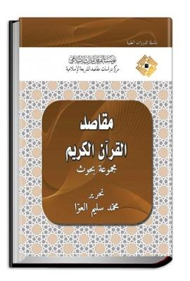 Objectives of the Noble Qur'an: Research Articles
