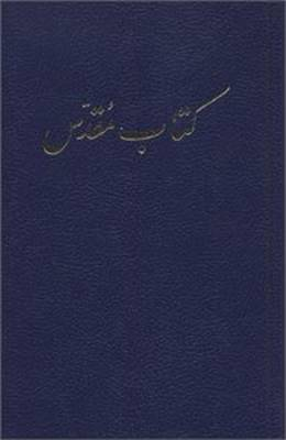 The Holy Bible: Persian Version of 1895