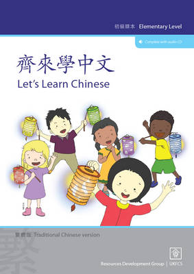 Let's Learn Chinese: Elementary Level Traditional Chinese Version