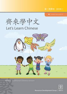 Let's Learn Chinese: Bk. 1: Traditional Chinese Version