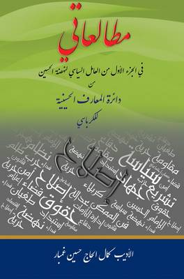My Readings: On the Political Factor of al-Hussain's Uprising from the Hussaini Encyclopeadia