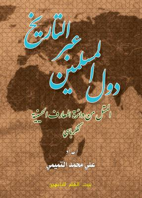 Islamic Countries Through History: Selected from Hussaini Encyclopeadia
