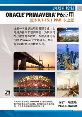 Planning and Control Using Oracle Primavera P6 Versions 8.1 to 15.1 Ppm Professional - Chinese Text