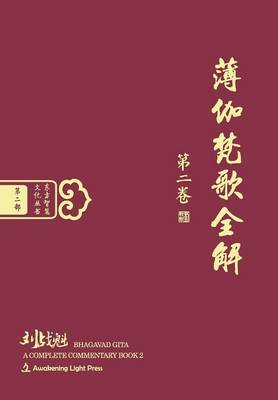 Bhagavad Gita: A Complete Commentary, Book 2 (Oriental Wisdom Series, Volume 2) [Chinese Edition, Hardcover]
