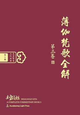 Bhagavad Gita: A Complete Commentary, Book 3 (Oriental Wisdom Series, Volume 2) [Chinese Edition, Hardcover]