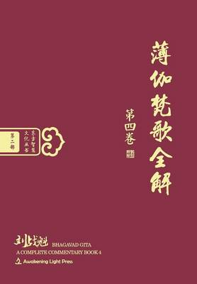 Bhagavad Gita: A Complete Commentary, Book 4 (Oriental Wisdom Series, Volume 2) [Chinese Edition, Hardcover]