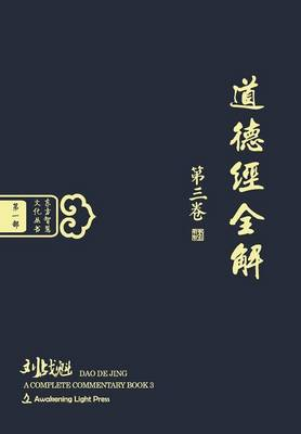 DAO de Jing: A Complete Commentary Book 3 (Oriental Wisdom Series, Volume 1) (Chinese Edition) [Hardcover]