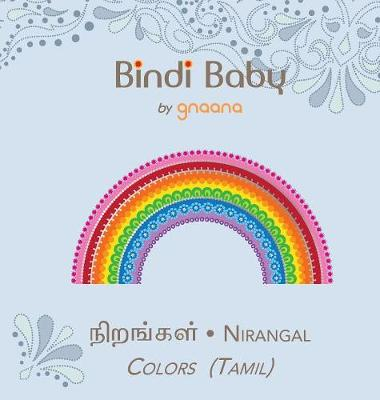 Bindi Baby Colors (Tamil): A Colorful Book for Tamil Kids