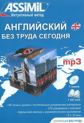 Inglese per Russi mp3 CD Pack