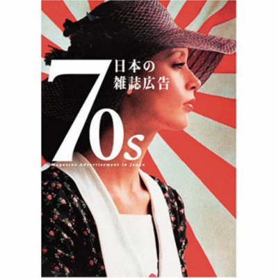 70s Magazine Advertisment in Japan