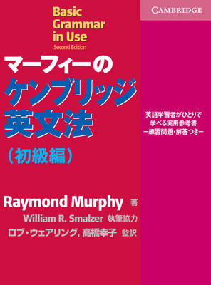 Basic Grammar in Use Japanese Edition: Self-study Reference and Practice for Students of English