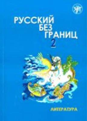 Russian Without Borders: RBG-2. Part 2. Literature + CD