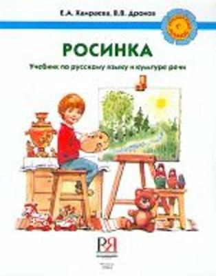 Russian With Mother - Russkii Iazyk s Mamoi: Dewdrop - Textbook for Russian Lang