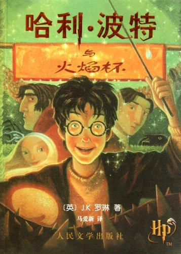 Harry Potter in Chinese - Harry Potter and the goblet of fire