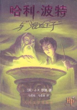 Harry Potter in Chinese - Harry Potter and the half blood prince - Harry Potter and the half blood prince - Harry Potter and the half blood prince - Harry Potter and the half blood prince - Harry Potter and the half blood prince - Harry Potter and the half blood prince - Harry Potter and the half b