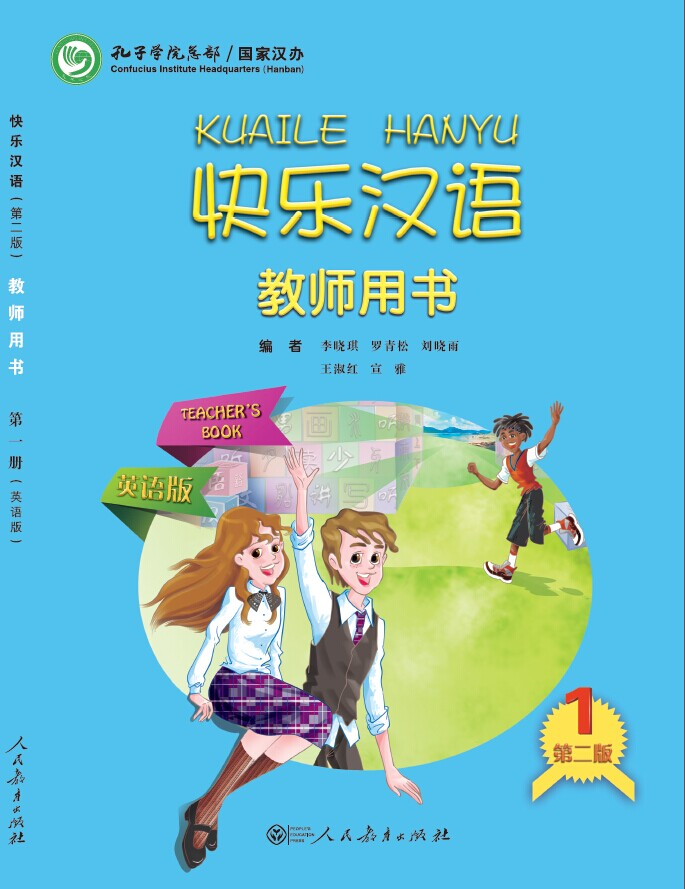 Kuaile Hanyu (Happy Chinese) - Level 1 - workbook