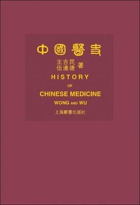 History of Chinese Medicine