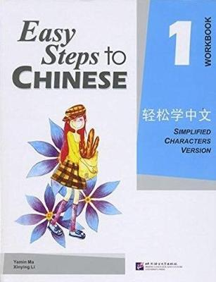 Easy steps to Chinese - Level 1 - workbook