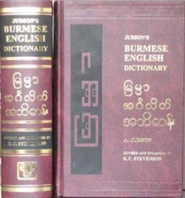 Burmese-English Dictionary