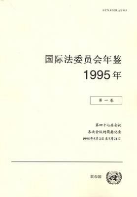 Yearbook of the International Law Commission 1995