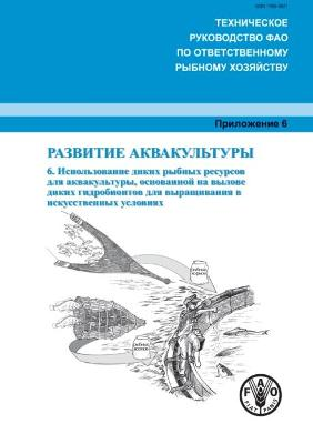 Aquaculture Development (Russian): Supplement 6: Use of Wild Fishery Resources for Capture-Based Aquaculture
