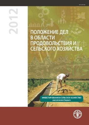 State of Food and Agriculture (SOFA) 2012: Investing in Agriculture for a Better Future (Chinese Edition)
