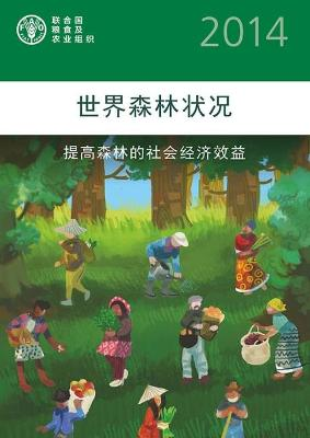State of World's Forests 2014 (SOFOR) (Russian): Enhancing the Socioeconomic Benefits from Forests