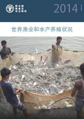 The State of the World Fisheries and Aquaculture 2014 (SOFIAC) (Chinese): Opportunities and Challenges